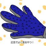 手袋ブラシ